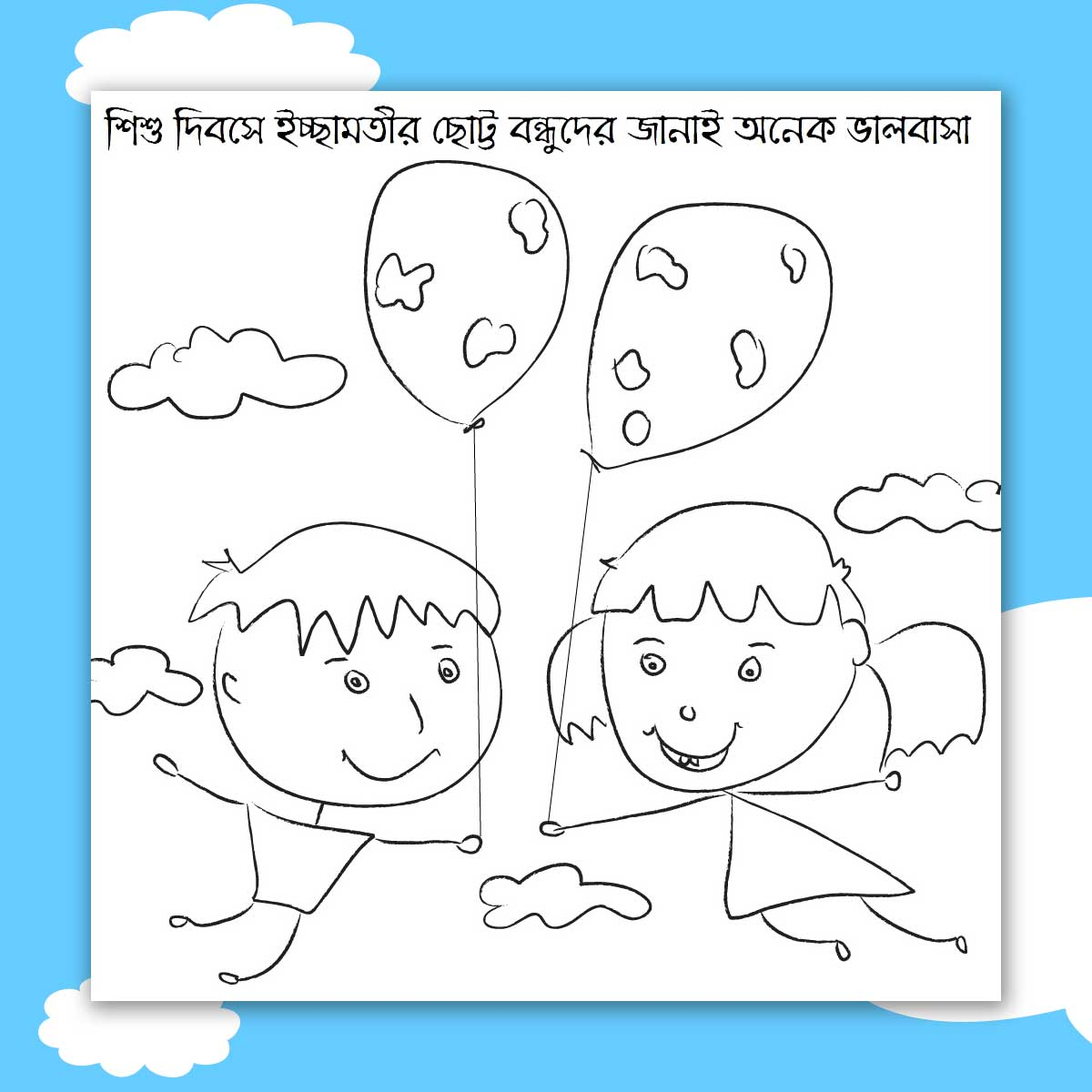 ichchhamoti-wishes-on-childrens-day-2013